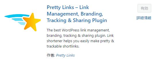 prettylinks